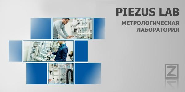 Метрологическая лаборатория PIEZUS