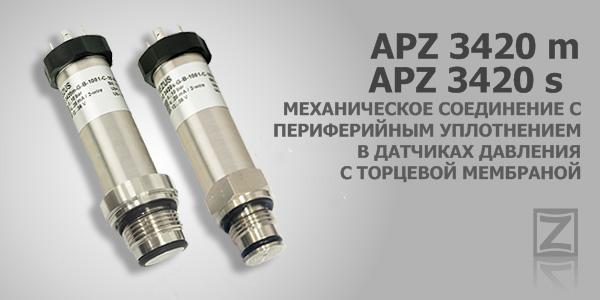 Новые исполнения гигиенических датчиков давления с торцевой мембраной.
