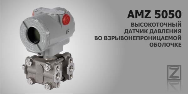 AMZ 5050 - Высокоточный дифференциальный  датчик давления во взрывонепроницаемой оболочке