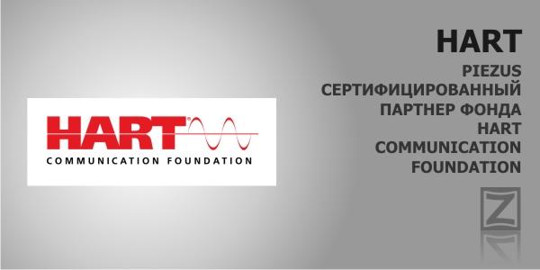 PIEZUS - сертифицированный партнер HART Communication Foundation