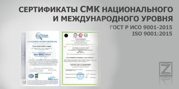 Инспекционная проверка и оценка СМК по ISO 9001:2015 в компании PIEZUS