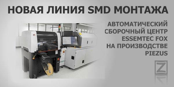 Автоматизированная линия SMD монтажа