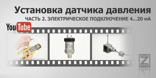 ВИДЕО: Установка датчика давления. Часть 2. Электрическое подключение 4…20 мА