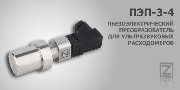 ПЭП-3-4