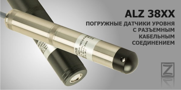 Погружные датчики уровня серии ALZ 38XX с разъемным кабельным соединением