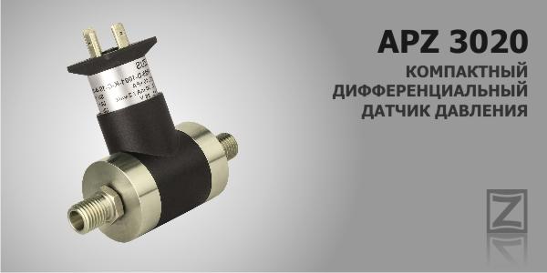 Компактный дифференциальный датчик давления APZ 3020