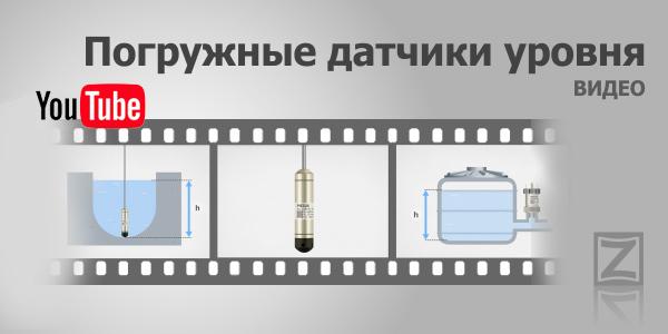 ВИДЕО: Погружные датчики уровня