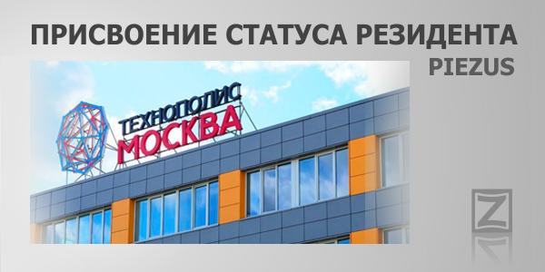 PIEZUS получил статус резидента ОЭЗ «Технополис Москва»