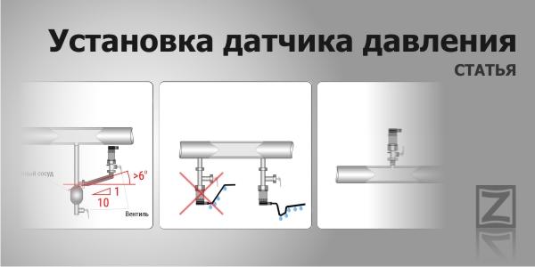 Статья - установка датчика давления