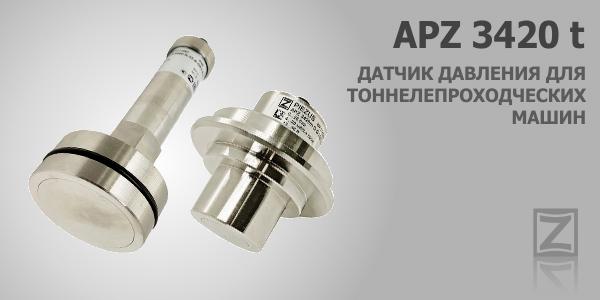APZ 3420 t датчик давления для тоннелепроходческих комплексов