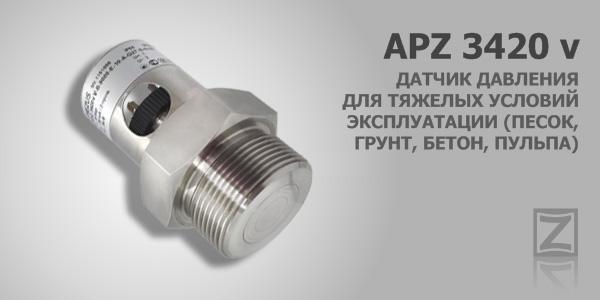 Новый датчик давления APZ 3420 v с поршневым разделителем сред для тяжелых условий эксплуатации.