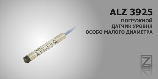 Погружной датчик уровня особо малого диаметра ALZ 3925