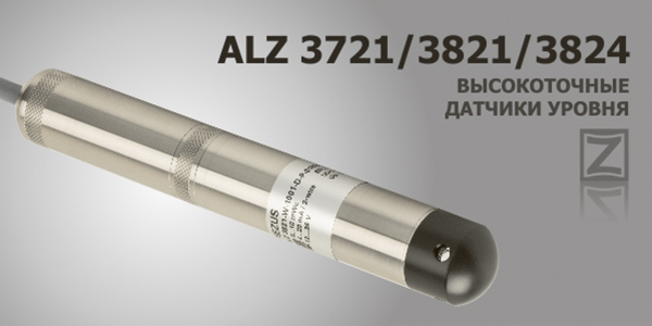 Высокоточные погружные гидростатические датчики уровня