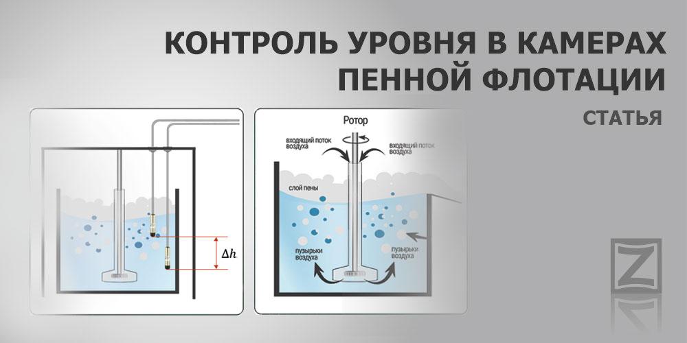 Контроль уровня в камерах пенной флотации