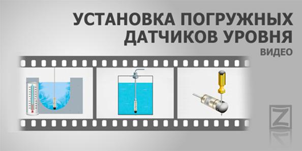 ВИДЕО: Установка погружных датчиков уровня