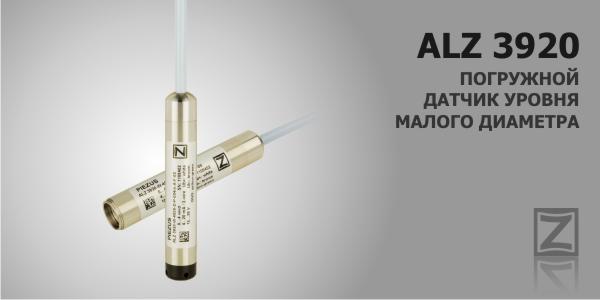 Погружной датчик уровня малого диаметра ALZ 3920