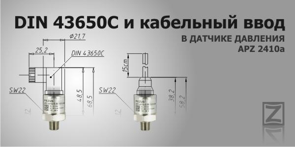 Датчик давления APZ 2410a с разъемом DIN 43650C и кабельным вводом