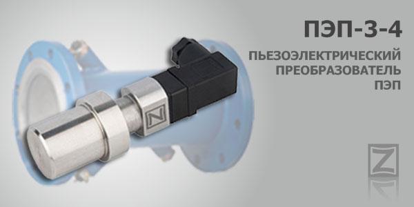 ПЭП-3-4 для ультразвуковых расходомеров