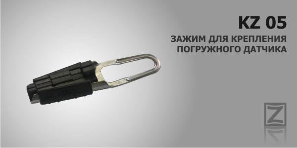 KZ 05 зажим для крепления погружного датчика