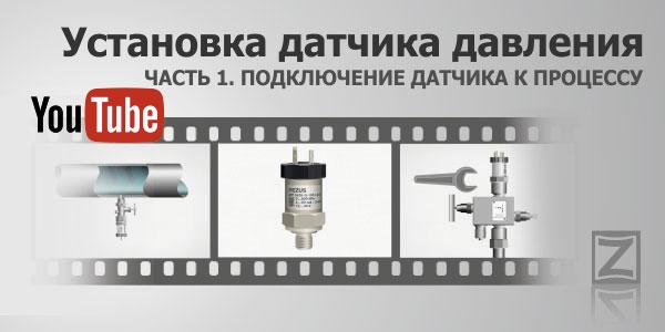 ВИДЕО: Установка датчика давления. Часть 1. Подключение датчика к процессу