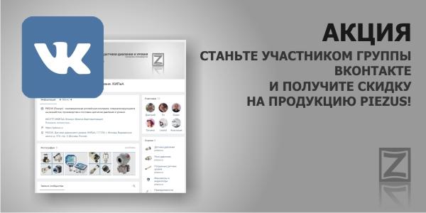 АКЦИЯ. Станьте участником группы Вконтакте и получите скидку на продукцию Piezus!